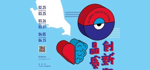 2021「創新智城.品質金水」鄭州市金水區城市形象(LOGO)設計競賽