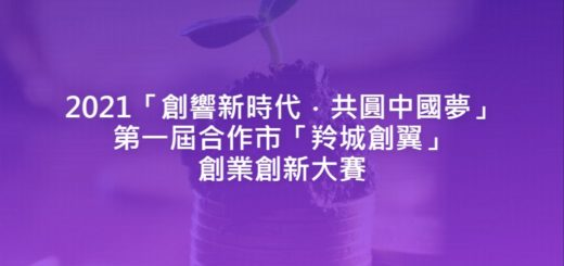 2021「創響新時代.共圓中國夢」第一屆合作市「羚城創翼」創業創新大賽