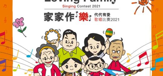 2021「家家作樂.代代有愛」歌唱比賽