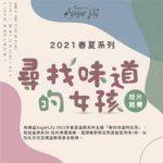 2021「尋找味道的女孩」Sugar Lily 春夏品牌系列短片競賽