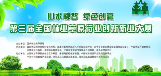 2021「山水融智.綠色創贏」第三屆全國林業草原行業創新創業大賽