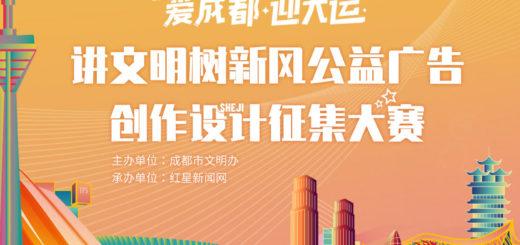 2021「愛成都.迎大運」講文明樹新風公益廣告設計徵集大賽