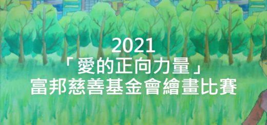 2021「愛的正向力量」富邦慈善基金會繪畫比賽