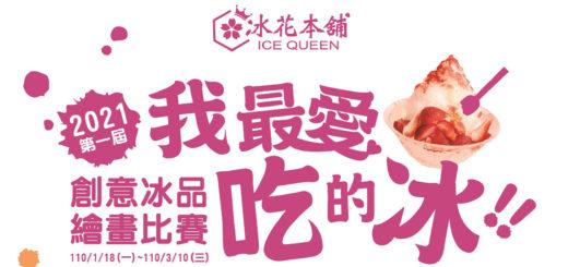 2021「我最愛吃的冰!」第一屆冰花本舖創意冰品繪畫比賽