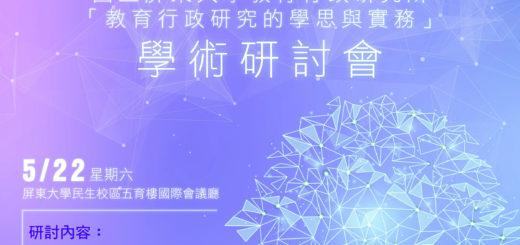 2021「教育行政研究的學思與實務」學術研討會