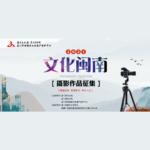 2021「文化閩南」攝影作品徵集