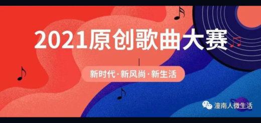 2021「新時代.新風尚.新生活」潼南區原創歌曲大賽