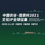 2021「時空對話光耀荊楚」中國農谷.屈家嶺文化IP全球徵集大賽