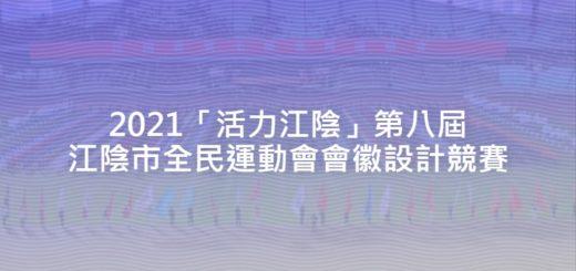 2021「活力江陰」第八屆江陰市全民運動會會徽設計競賽