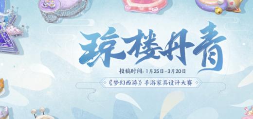 2021「瓊樓丹青」夢幻西遊手游家具設計大賽