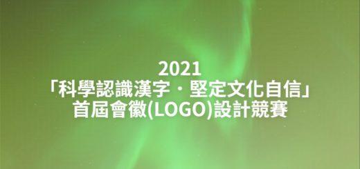 2021「科學認識漢字.堅定文化自信」首屆會徽(LOGO)設計競賽