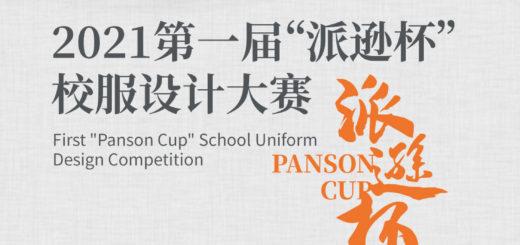 2021「積極、進步、陽光、自信」第一屆派遜杯校服設計大賽