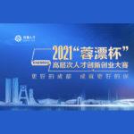 2021「蓉漂杯」高層次人才創新創業大賽