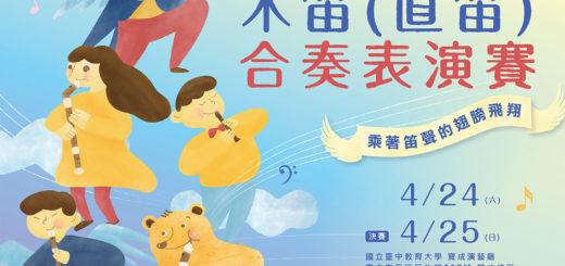 2021「裕元獎」全國兒童木笛(直笛)合奏表演賽