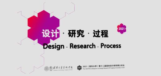 2021「設計.研究.過程」第十二屆高校設計研究博士論壇