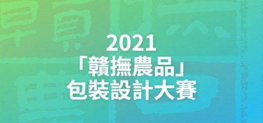 2021「贛撫農品」包裝設計大賽
