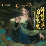 2021「錦繡華服.國繪霓裳」新天龍八部遊戲時裝設計大賽