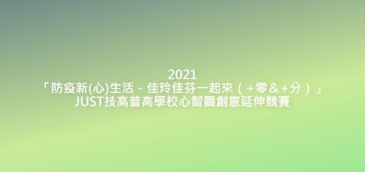 2021「防疫新(心)生活-佳玲佳芬一起來(+零&+分)」JUST技高普高學校心智圖創意延伸競賽