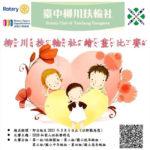 2021「2020和家人的快樂時光」柳川扶輪社臺中市學童繪畫比賽