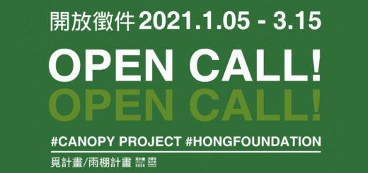 2021「Project Seek 覓計畫」雨棚計畫 Canopy Project 徵件