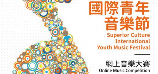 2021上.文化國際青年音樂節.網上音樂大賽