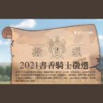 2021世界閱讀日「書香騎士.幸福閱讀代言人」徵選
