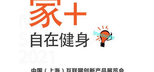 2021中國健身產品大獎賽