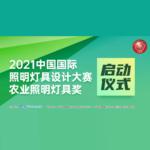 2021中國國際照明燈具設計大賽.農業照明燈具獎