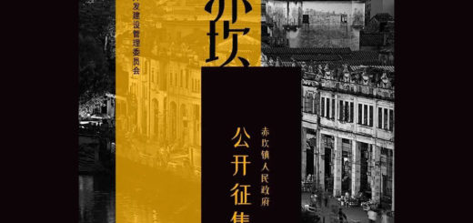 2021中國赤崁LOGO設計競賽