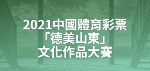2021中國體育彩票「德美山東」文化作品大賽