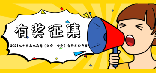 2021九十里山水畫廊(六安.金安)自行車公開賽會徽、主題口號徵集