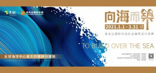 2021佳兆業國際樂園生態建築設計競賽