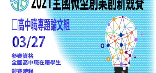 2019全國微型創業創新競賽海報