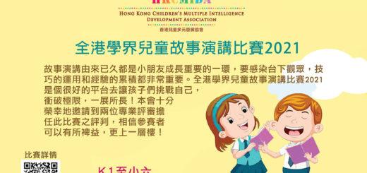 2021全港學界兒童故事演講比賽