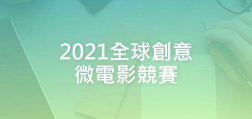 2021全球創意微電影競賽
