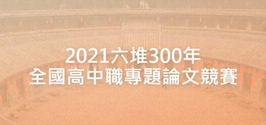2021六堆300年全國高中職專題論文競賽
