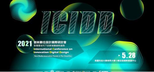 2021創新數位設計國際研討會