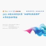2021北京文化創意大賽「弘揚偉大抗疫精神」口罩創意設計賽區