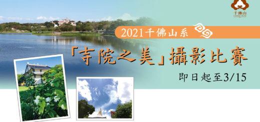 2021千佛山系「寺院之美」攝影比賽