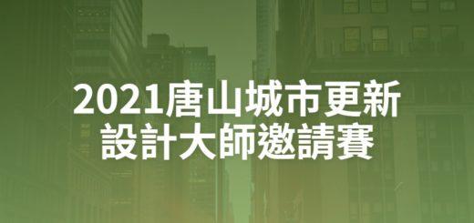 2021唐山城市更新設計大師邀請賽