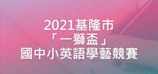 2021基隆市「一獅盃」國中小英語學藝競賽