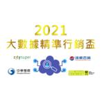 2021大數據精準行銷盃
