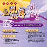 2021大甲媽祖國際觀光文化節土風舞競賽
