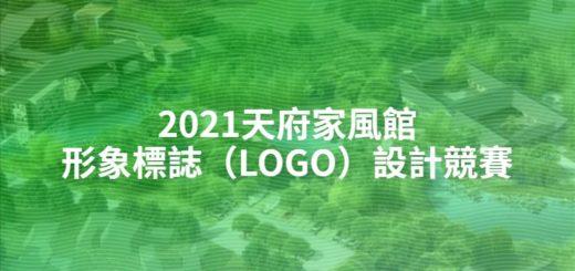 2021天府家風館形象標誌(LOGO)設計競賽
