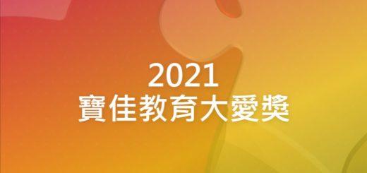 2021寶佳教育大愛獎