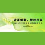 2021年「守正創新,繼往開來」中國風景園林教育大會學生設計競賽