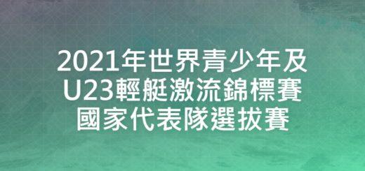 2021年世界青少年及U23輕艇激流錦標賽國家代表隊選拔賽