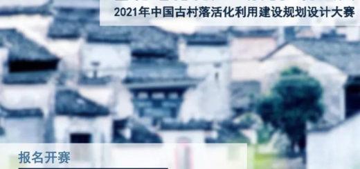 2021年中國古村落活化利用建設規劃設計大賽