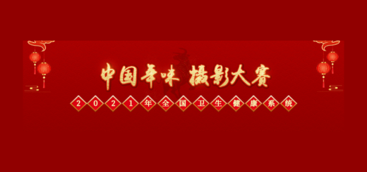 2021年全國衛生健康系統「中國年味」攝影大賽