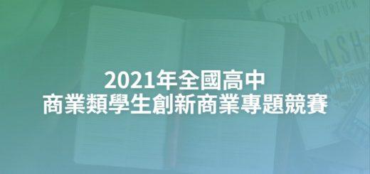 2021年全國高中商業類學生創新商業專題競賽